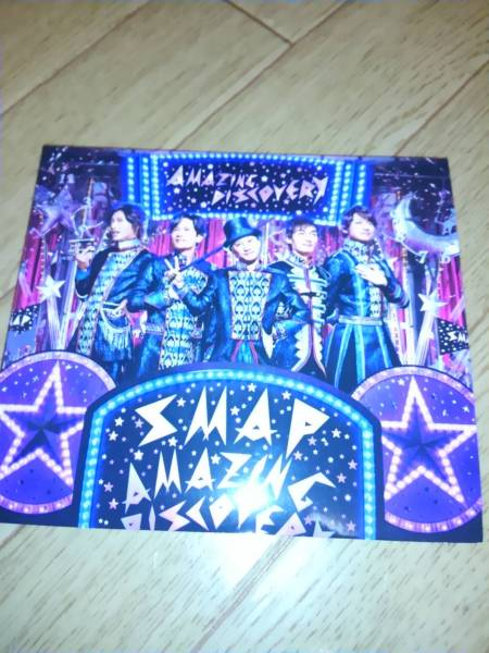 SMAP「 Amazing Disccovery / Top Of The World」★初回限定盤B★