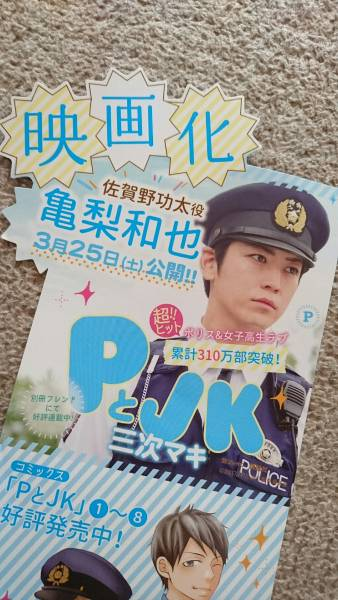 ★PとJK 亀梨和也 映画 ブックスタンド 両面 非売品