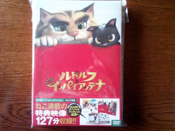 「ルドルフとイッパイアッテナ」 DISC2枚組新品未使用¥5,800 グッズの画像