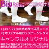 男用 - 太ももを覆うウルトラロングニーソ25-27㎝大きめサイズ【キャンディフルーツ】国産こだわりロングオーバー二―ソックス(ホワイト)