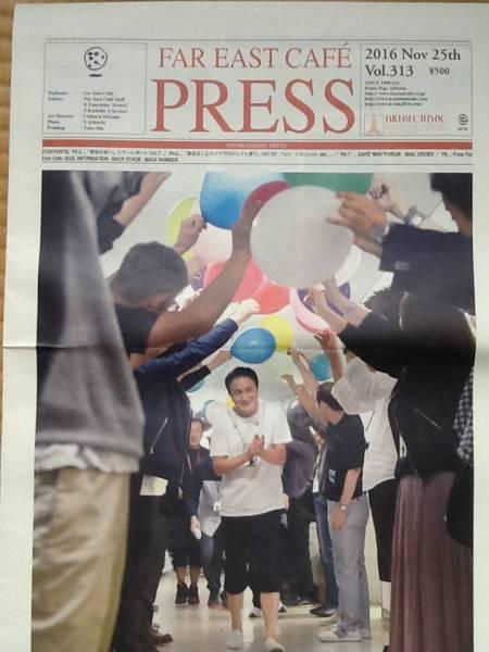 小田和正 Far East Cafe Press会報 Vol207-313号 コンサートグッズの画像