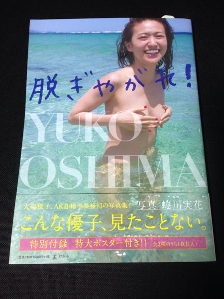 大島優子 脱ぎやがれ!AKB48 卒業後初の写真集 こんな優子、みたことない。特別付録付 特大ポスター1枚 ライブ・総選挙グッズの画像