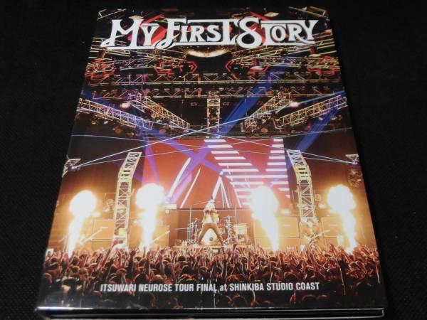 DVD「MY FIRST STORY」 ITSUWARI NEUROSE TOUR FINAL ライブ DVD2枚組 送料180円 ライブグッズの画像