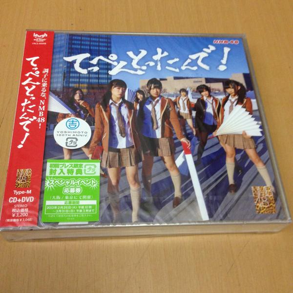 新品 未開封 NMB48 CD DVD てっぺんとったんで! ライブグッズの画像