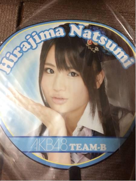 元AKB48 平嶋夏海 推しふぅ~うちわ チームB ライブ・総選挙グッズの画像