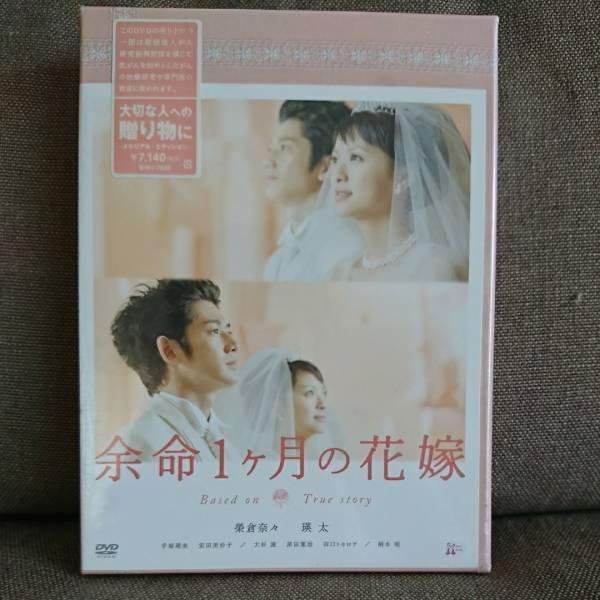 【新品未開封】余命1ヵ月の花嫁 メモリアル・エディション DVD (榮倉奈々・瑛太) グッズの画像