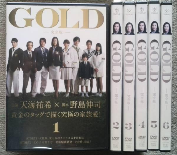 【レンタル版DVD】GOLD 完全版 全6巻 天海祐希 松坂桃李 反町隆史 グッズの画像