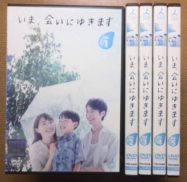 【レンタル版DVD】いま、会いにゆきます 全5巻 ミムラ 成宮寛貴 グッズの画像