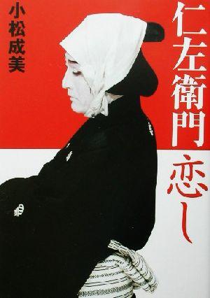 仁左衛門恋し/小松成美(著者)