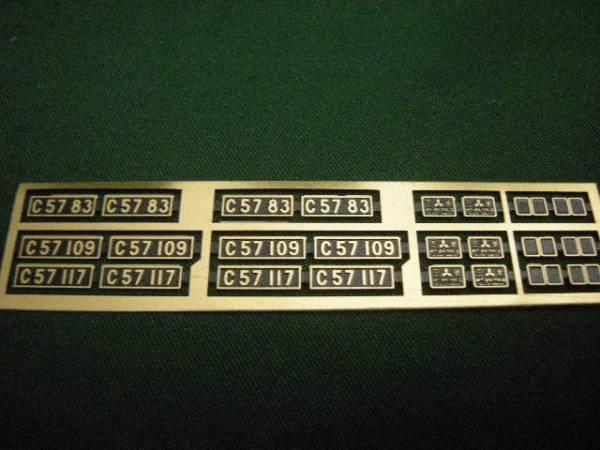 C57 ナンバープレート