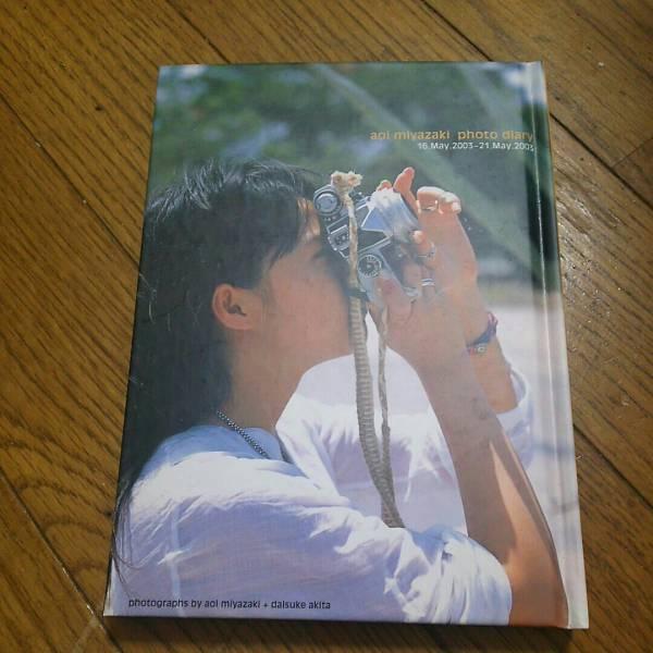 宮崎あおい グッズの画像
