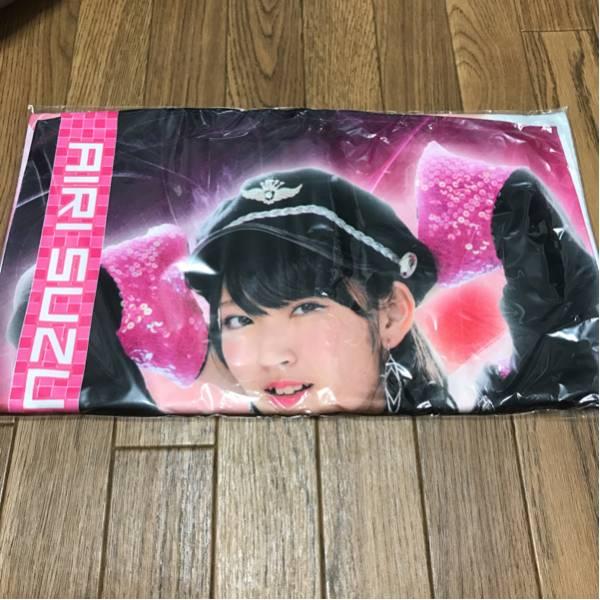 【新品未開封】℃-ute 鈴木愛理 マイクロファイバータオル ライブグッズの画像