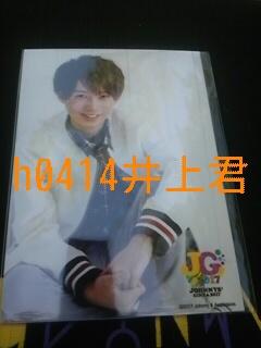 2017 ジャニーズ銀座 A フォト 井上瑞稀 HiHi Jet