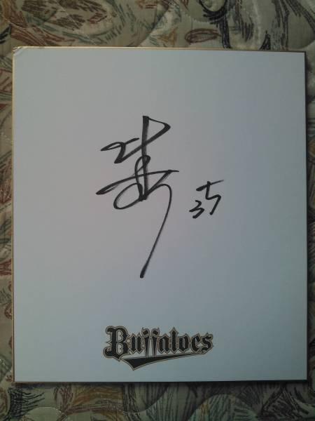 オリックス バファローズ 比嘉 幹貴 #35 直筆 サイン ロゴ 色紙