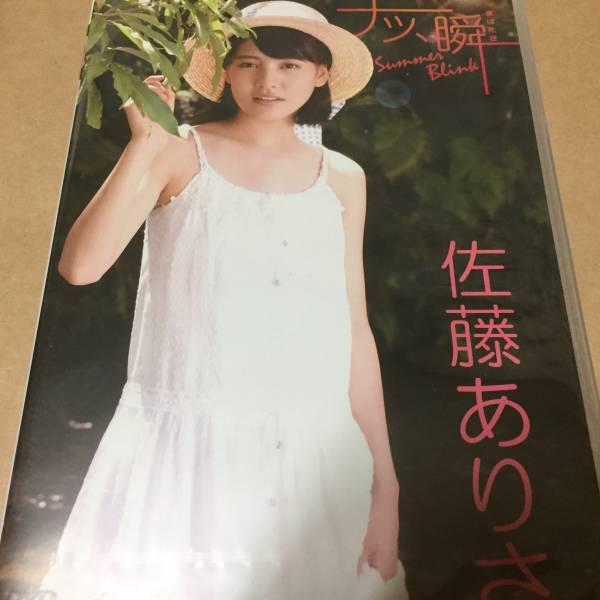 佐藤ありさ / ナツ、瞬(まばたき)。 グッズの画像