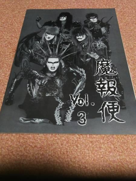 聖飢魔II 会報[魔報便] vol3 ライブグッズの画像
