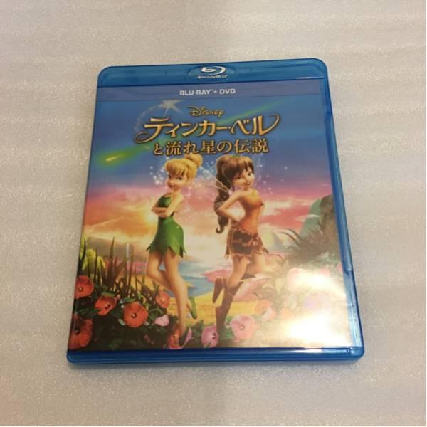 ティンカーベル と流れ星の伝説【美品】DVD Blu-ray ブルーレイ 付属品有 動作品 即決有 ディズニーグッズの画像