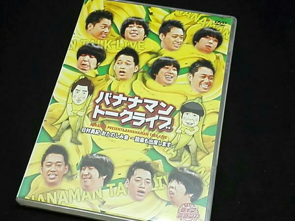 バナナマントークライブ日村勇紀のお楽しみ会~設楽も出席します グッズの画像