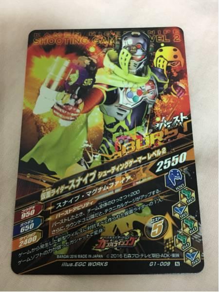 仮面ライダー スナイプ G1弾 G1-009 ガンバライジング エグゼイド_画像2