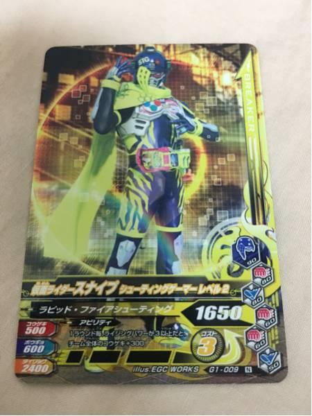 仮面ライダー スナイプ G1弾 G1-009 ガンバライジング エグゼイド_画像1