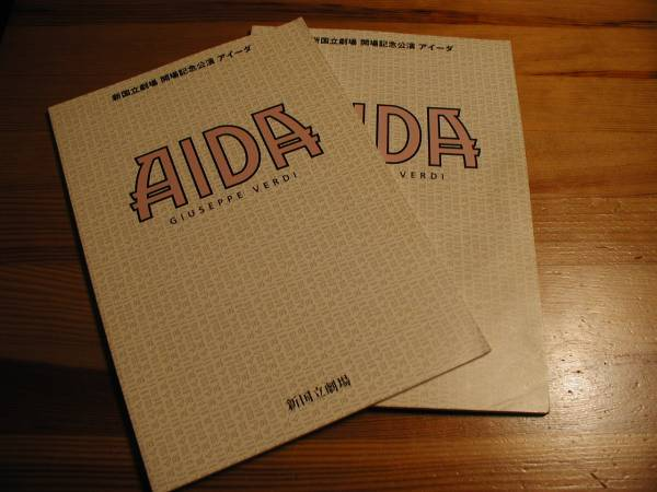 ●新国立劇場 開場記念公演『アイーダ/AIDA』公演パンフレット,プログラム2冊セット●