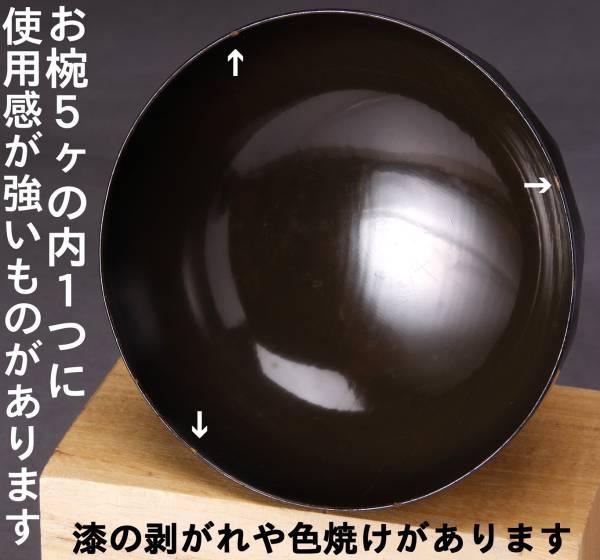 蓋付き椀 5客揃い 木製 漆塗り 黒 中古 KA-6433_画像3