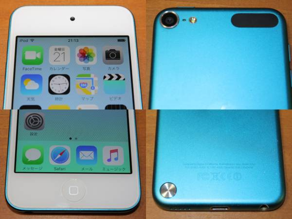 ★iPod touch 第5世代 32GB ブルー 中古★_画像2