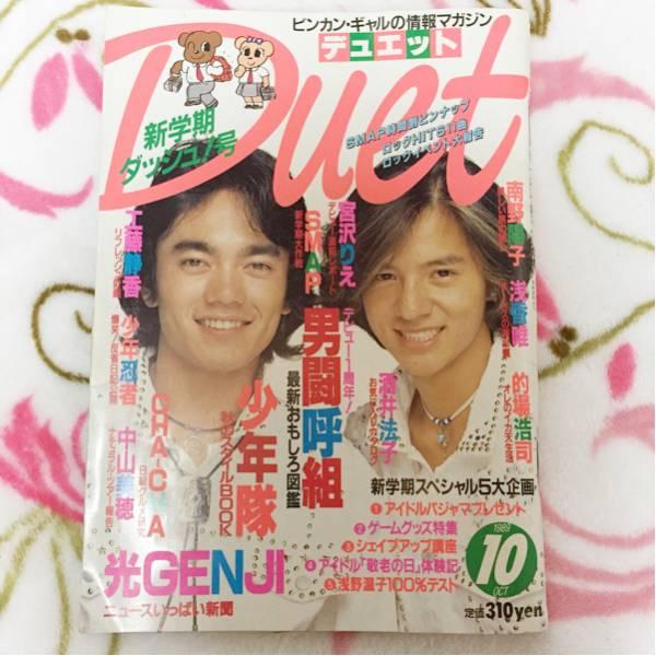 雑誌 Duet デュェット 1989年 10 月。岡本健一。男闘呼組。光GENJI。少年隊。~他。 コンサートグッズの画像