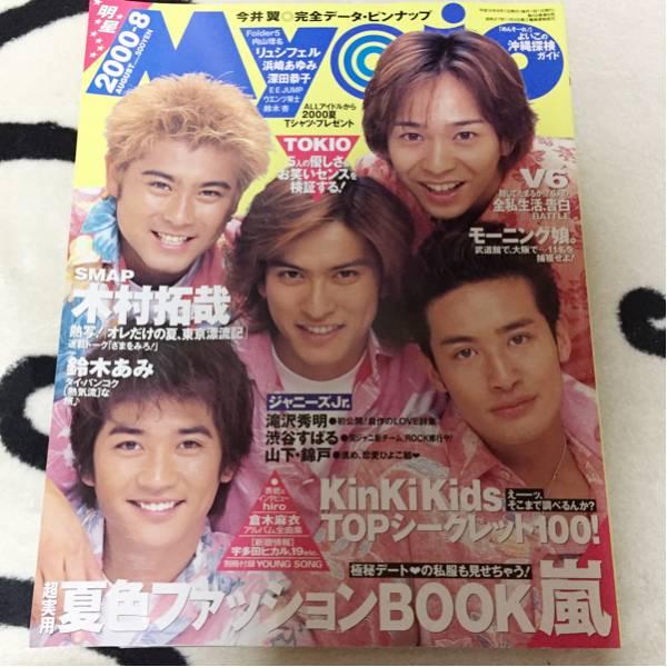 雑誌 明星 Myojo 2000年 8月。TOKIO。滝沢秀明。木村拓哉。KinKi Kids。V6。他…… コンサートグッズの画像