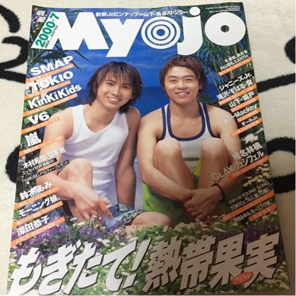雑誌 明星 Myojo 2000年 7月。 KinKi Kids。鈴木あみ。深田恭子。嵐。……他。 コンサートグッズの画像