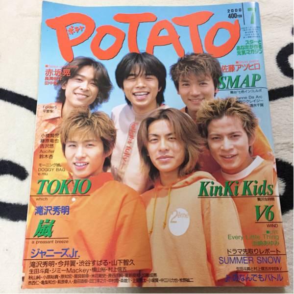 雑誌 POTATO ポテト 2000年 7月号。 V6。KinKi Kids。SMAP。~他。 コンサートグッズの画像
