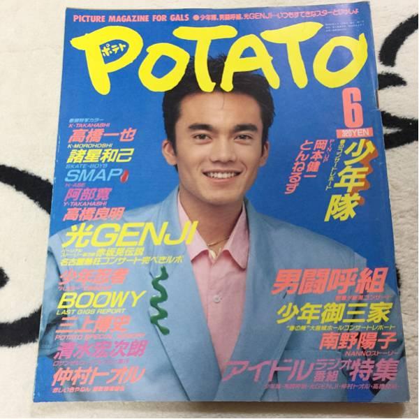 雑誌 POTATO ポテト 1988年 6月。高橋一也。光GENJI。少年忍者。南野陽子。~他。 グッズの画像