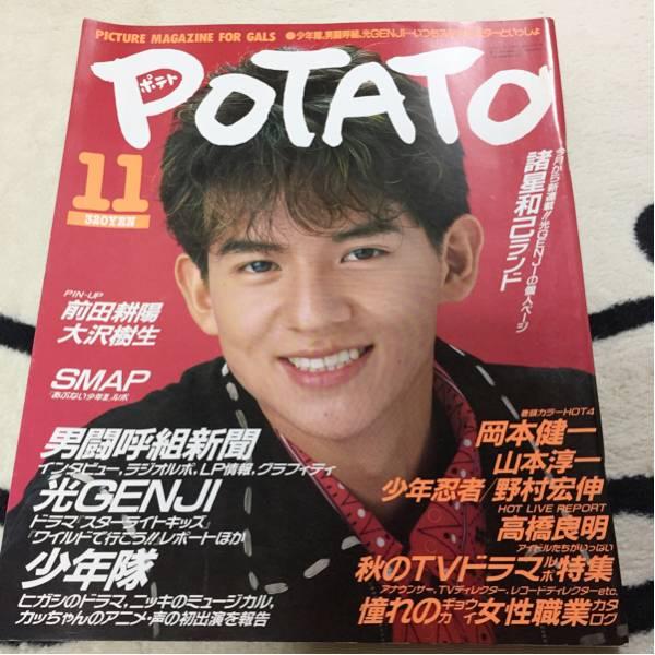 雑誌 POTATO ポテト 1988年 11月号。 岡本健一。光GENJI。SMAP。少年忍者。中山忍。~他。 コンサートグッズの画像