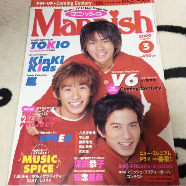 雑誌 Mannish マニッシュ 2000年 3月。カミセン。SPEED。ジャーニーズJr.。嵐。~他。 コンサートグッズの画像