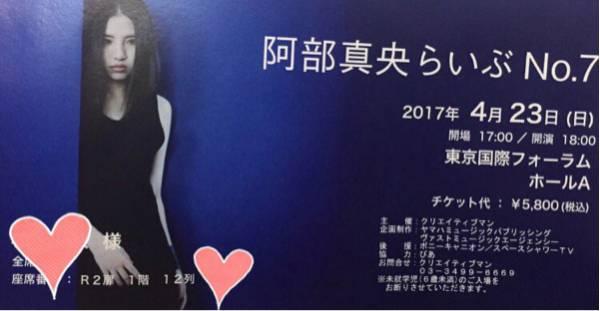 4/23阿部真央らいぶNo.7[1階席12列]東京国際フォーラム一枚速達発送 ライブグッズの画像