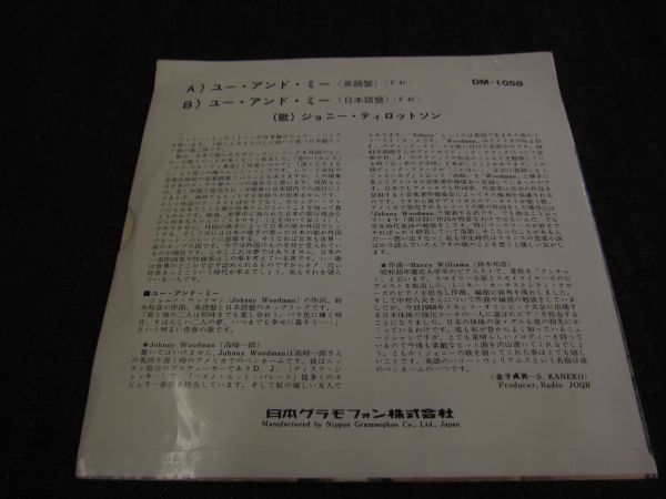 EPレコード 『ユー・アンド・ミー』ジョニー・ティロットソン DM-1058 「YOU&ME」 MGM RECORDS 日本グラモフォン株式会社_画像2
