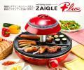 ザイグル JAPAN-ZAIGLE PLUS レッド ザイグルプラス [赤外線ロースター]