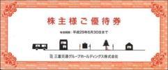 其它 - 三重交通グループ  1000株以上 株主優待券 1冊 1円スタート