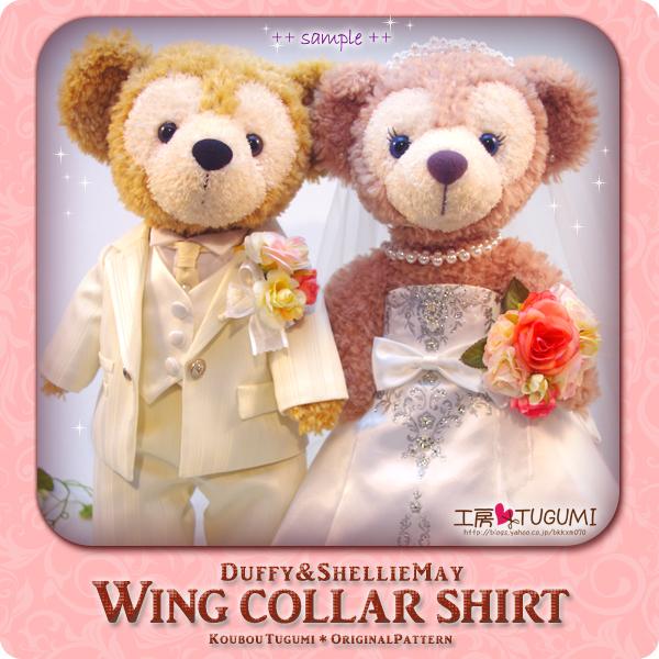 ■ウィングカラーシャツ型紙■ダッフィー&シェリーメイ■結婚式・ウェディング・Yシャツ■服・衣装・コスチューム・ディズニー■DS47■_画像3