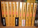 金庸 神雕剣侠 全5巻 倚天屠龍記 全5冊 10冊