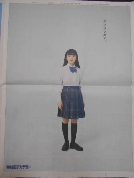 芦田愛菜さん 早稲田アカデミー 新聞カラー全面広告