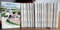 「赤毛のアン 16冊セット」 モンゴメリ *村岡花子/新潮文庫