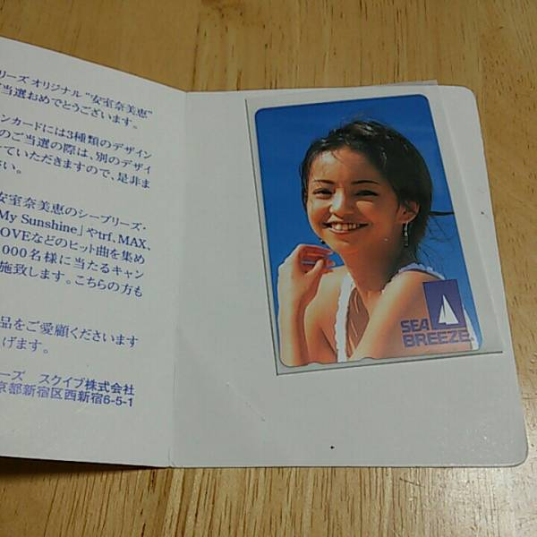シーブリーズテレカ 安室奈美恵
