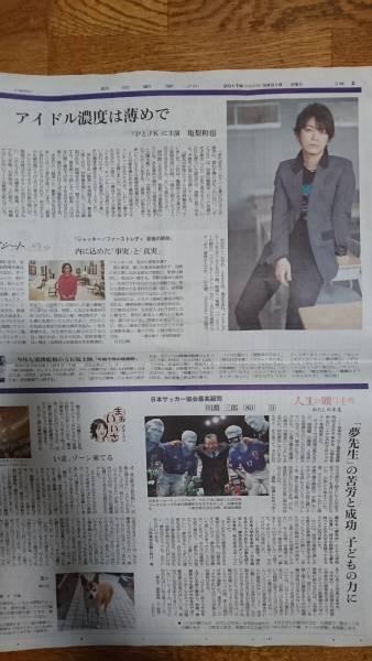 亀梨和也 「PとJK」 朝日新聞記事3/31