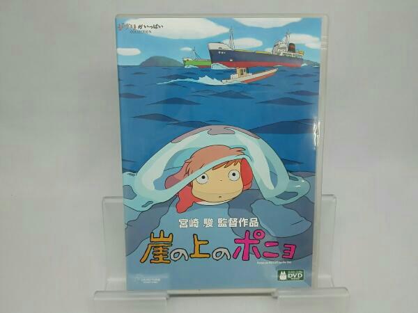 ジブリがいっぱいCOLLECTION 崖の上のポニョ 宮崎 駿 監督作品 グッズの画像
