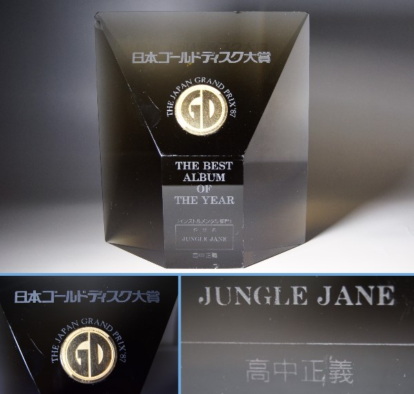【七竜堂】第一回 日本ゴールドディスク大賞★高中正義 『JUNGLE JANE/ジャングル・ジェーン』 トロフィー 楯 検:楽譜 バンドスコア CD