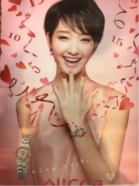 剛力彩芽 シチズン/ウィッカ 宣伝用ポスター 非売品 送料無料 グッズの画像