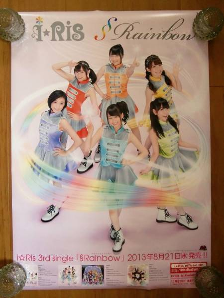 IRISアイリス【セクションレインボー】店頭告知用非売品ポスター