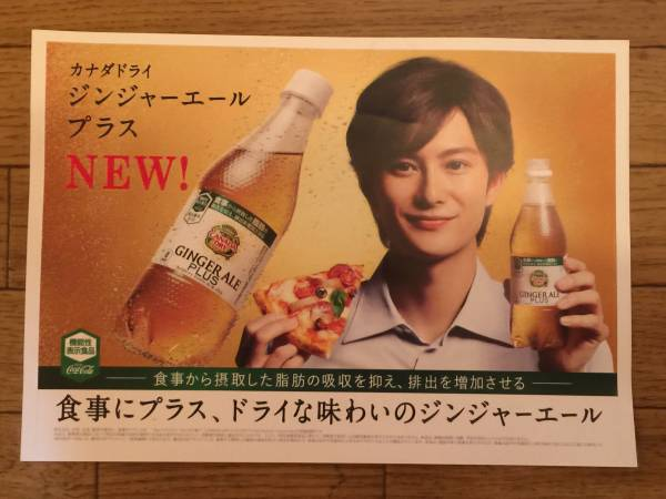 【岡田将生】カナダドライ ジンジャーエール販促ポスター【非売品】 グッズの画像