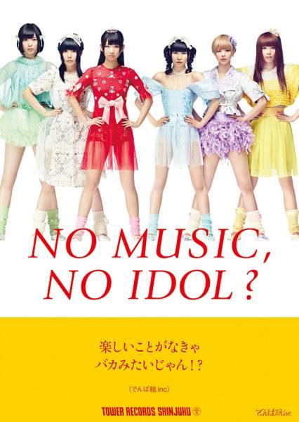 でんぱ組.inc NO MUSIC, NO IDOL? B2ポスター